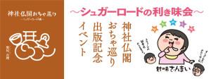 syuga_bana2